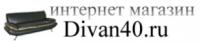 Интернет-магазин Divan40.ru